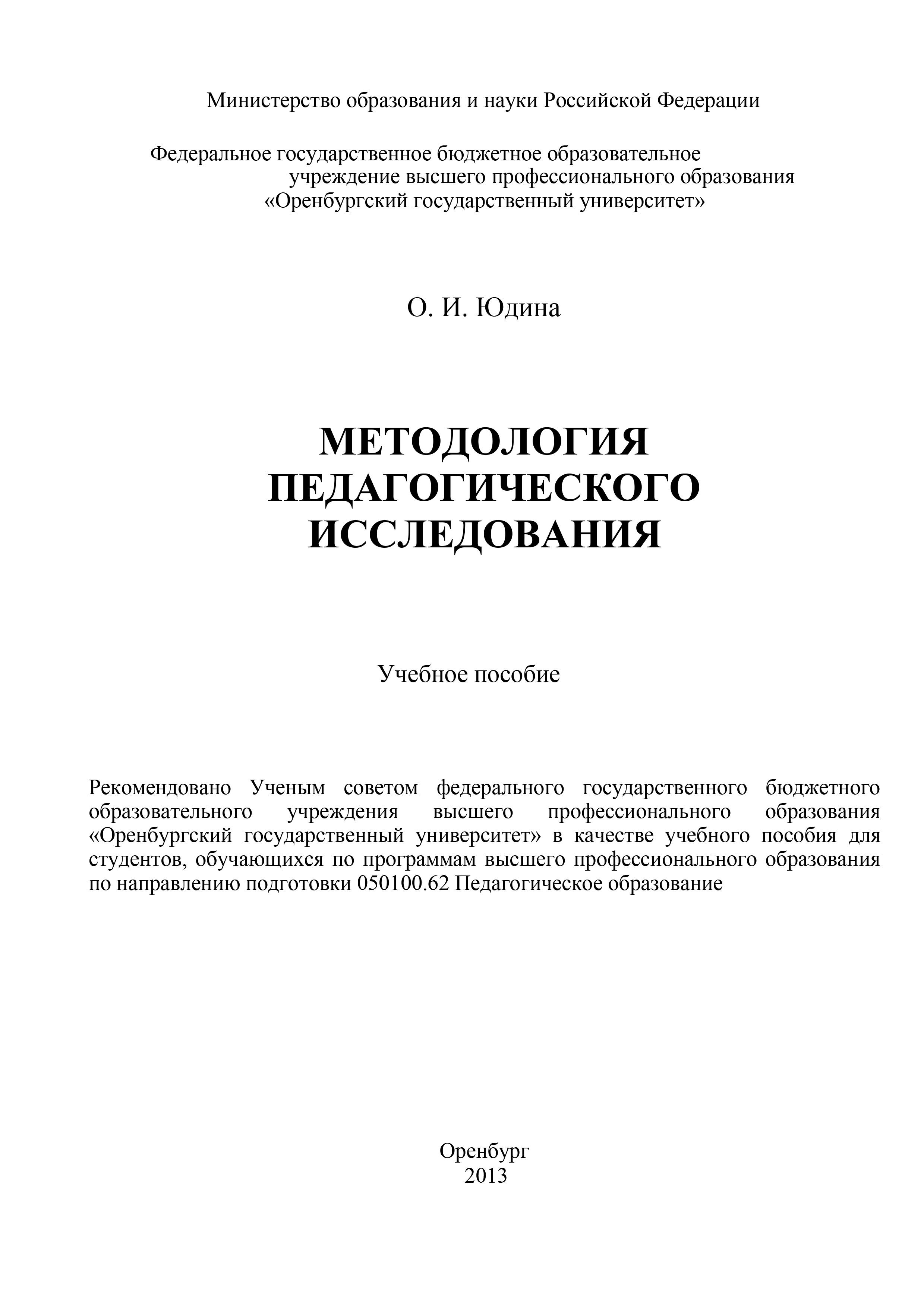 О. Юдина Методология педагогического исследования с а тарасенко формализованная методология исследования специальной техники