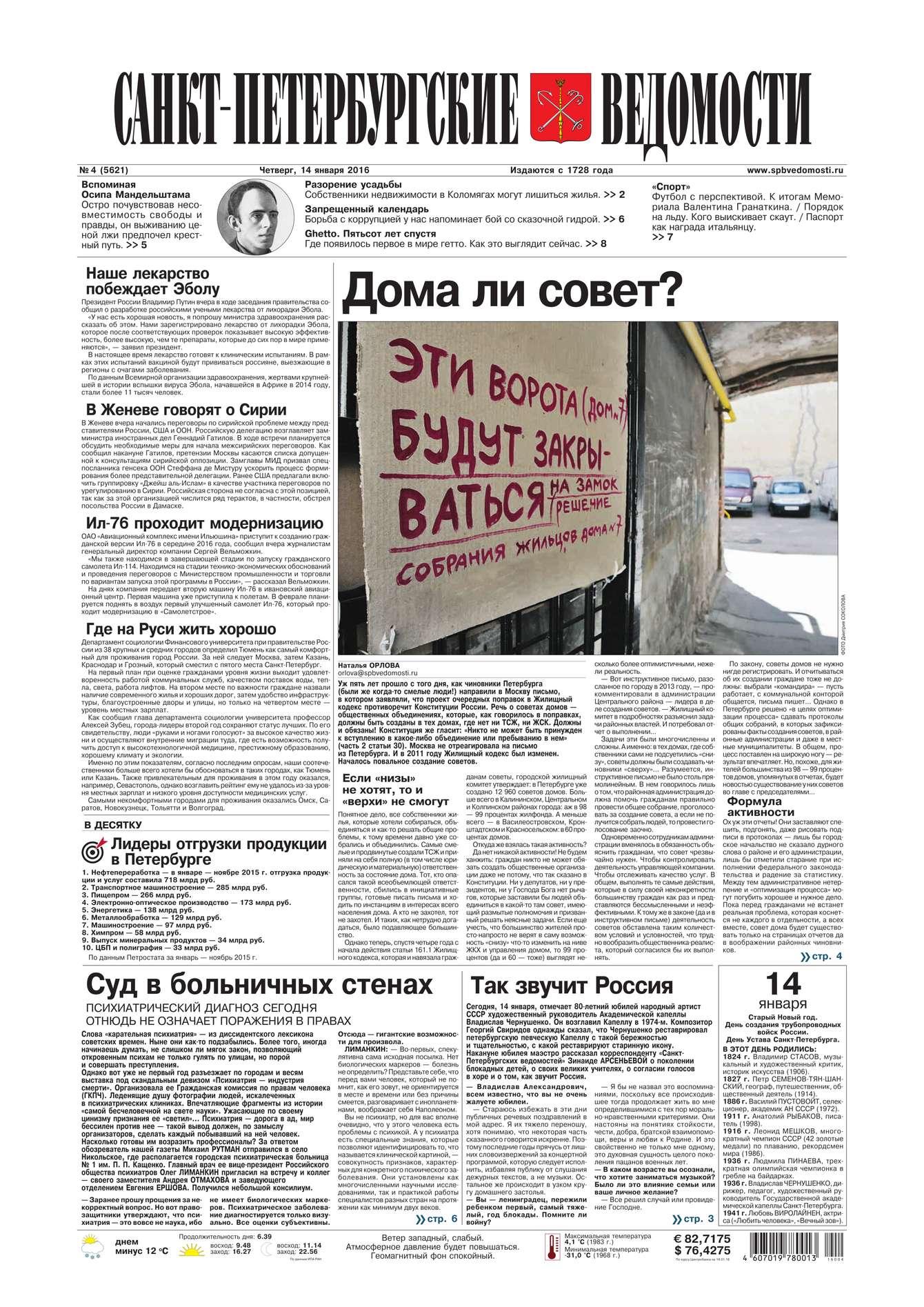 Редакция газеты Санкт-Петербургские ведомости Санкт-Петербургские ведомости 04-2016