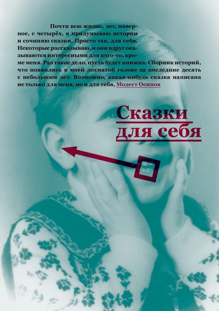 Модест Владимирович Осипов Сказки длясебя