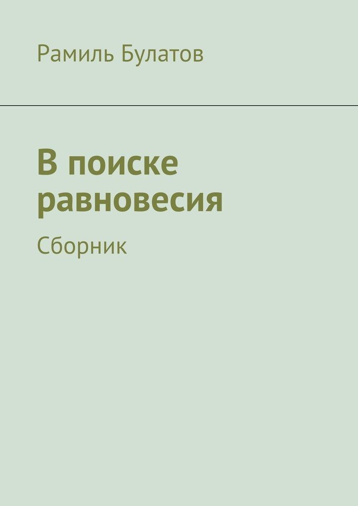 Рамиль Булатов Впоиске равновесия рамиль булатов сектор третий– курс устойчивый