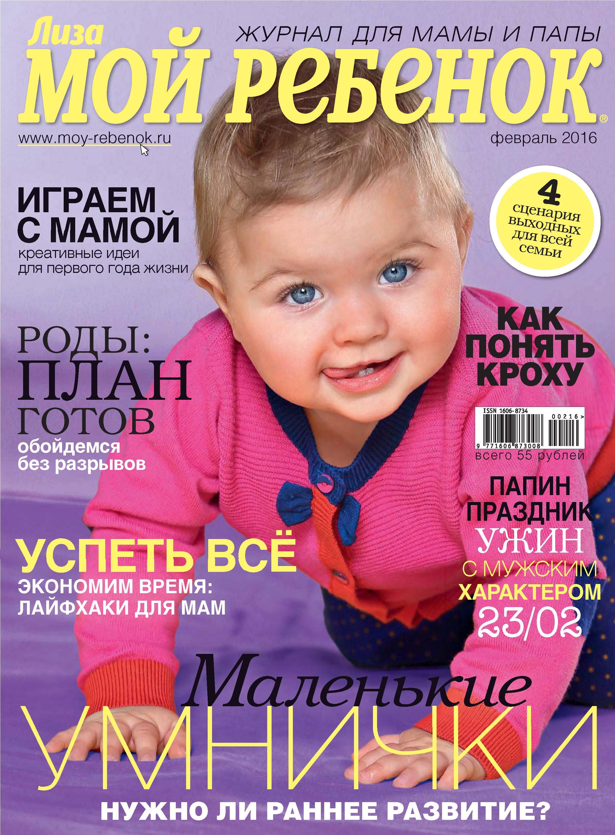 цены ИД «Бурда» Журнал «Лиза. Мой ребенок» №02/2016