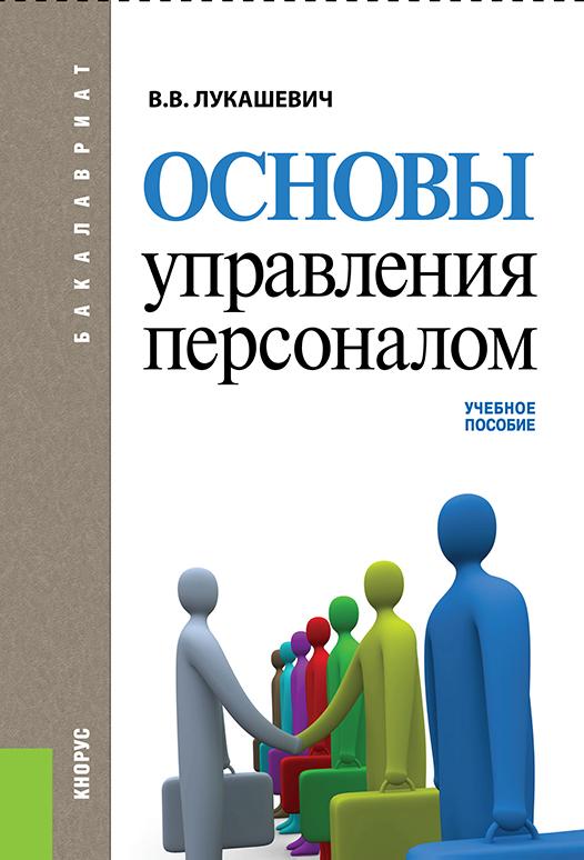 цены Владимир Лукашевич Основы управления персоналом