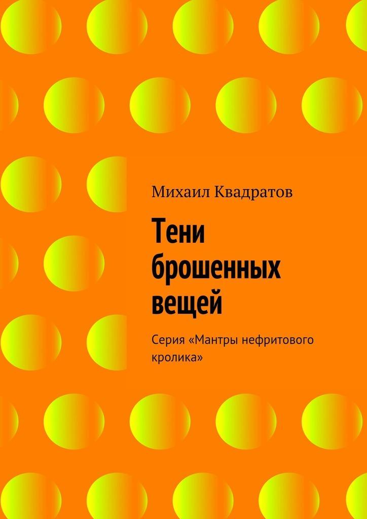 Михаил Квадратов Тени брошенных вещей наумов и тени книга 1 бестиарий