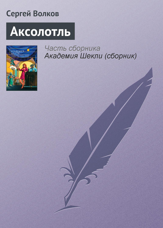 Аксолотль