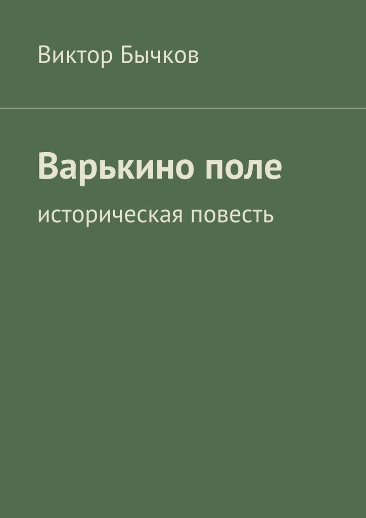 Варькинополе