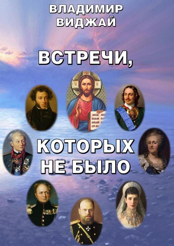 Владимир Виджай Встречи, которых небыло владимир виджай 1000иодна жизнь