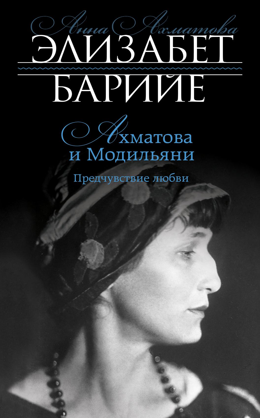 Ахматова и Модильяни. Предчувствие любви