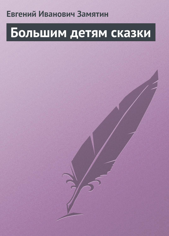 все цены на Евгений Замятин Большим детям сказки