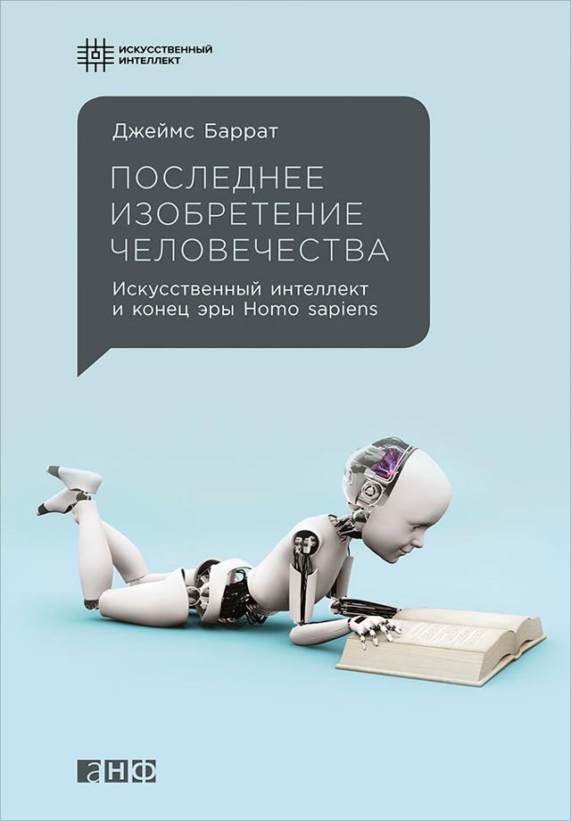 Джеймс Баррат Последнее изобретение человечества: Искусственный интеллект и конец эры Homo sapiens цена