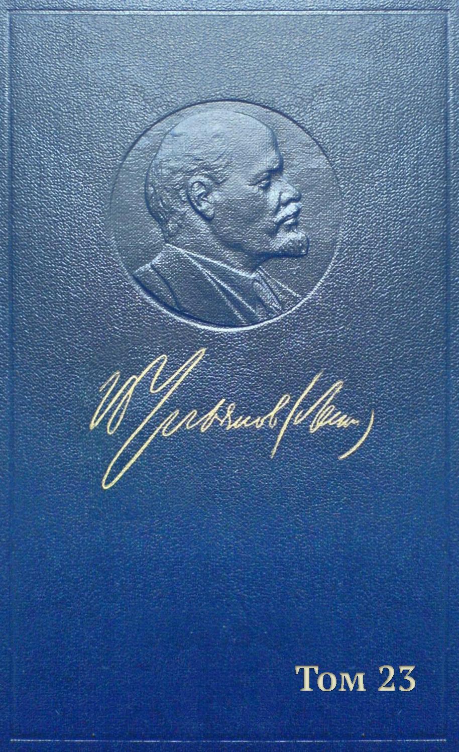 Владимир Ленин Полное собрание сочинений. Том 23. Март – сентябрь 1913 правда 1984 январь март
