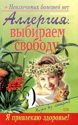 Фото - Севастьян Пигалев Аллергия: выбираем свободу севастьян пигалев аллергия выбираем свободу