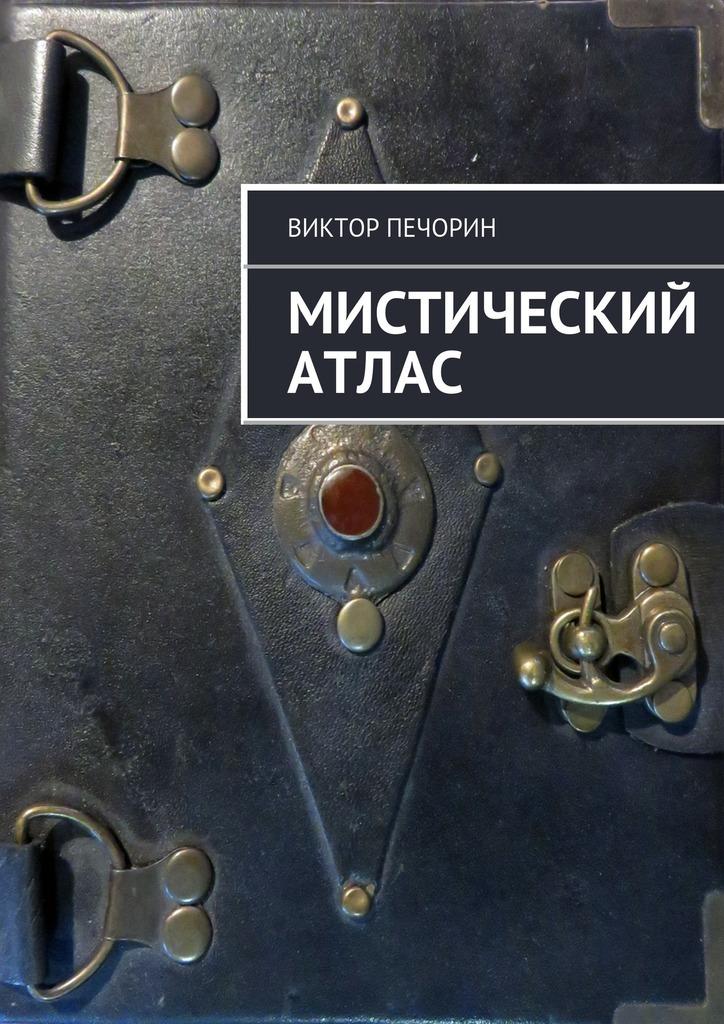 Виктор Печорин Мистический Атлас а прокофьев приглашение к путешествию