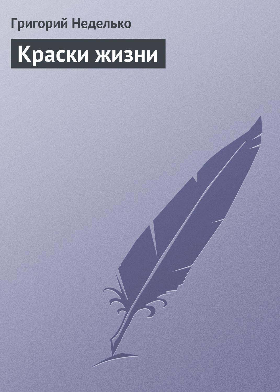 Григорий Неделько Краски жизни валя шопорова тени что чувствуешь когда тебе ломают жизнь isbn 9785448533167