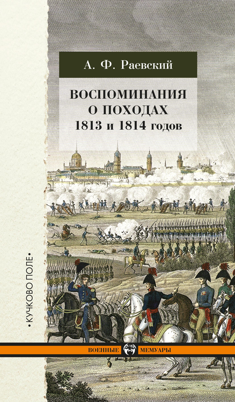 А. Ф. Раевский Воспоминания о походах 1813 и 1814 годов