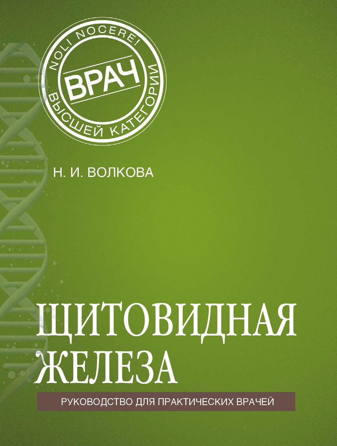 Наталья Волкова Щитовидная железа ароматерапия щитовидная железа