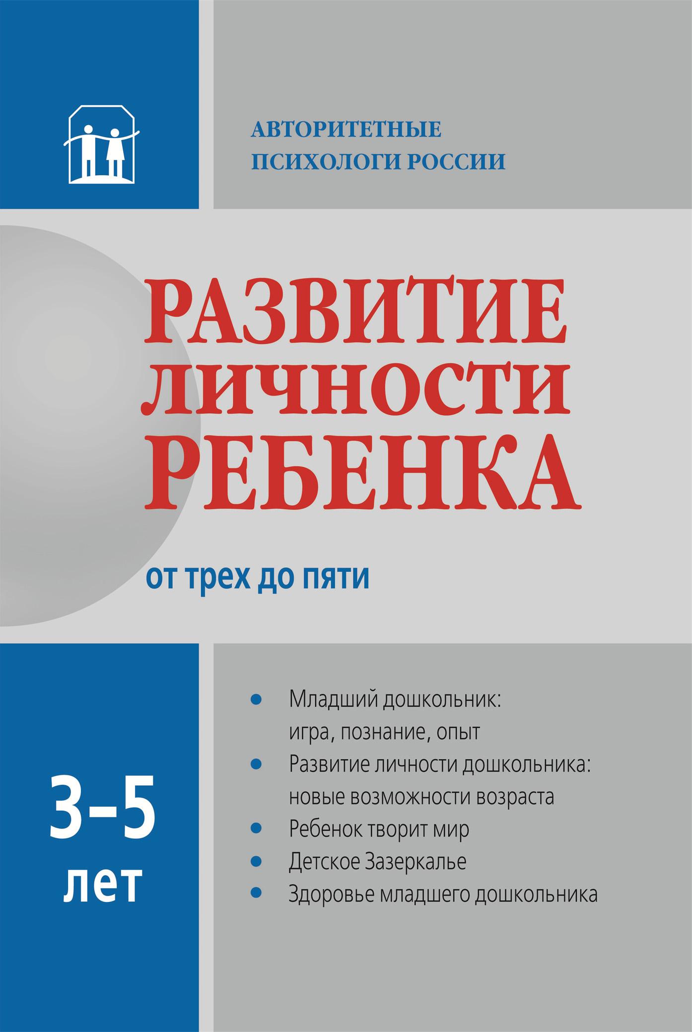 Коллектив авторов Развитие личности ребенка от трех до пяти