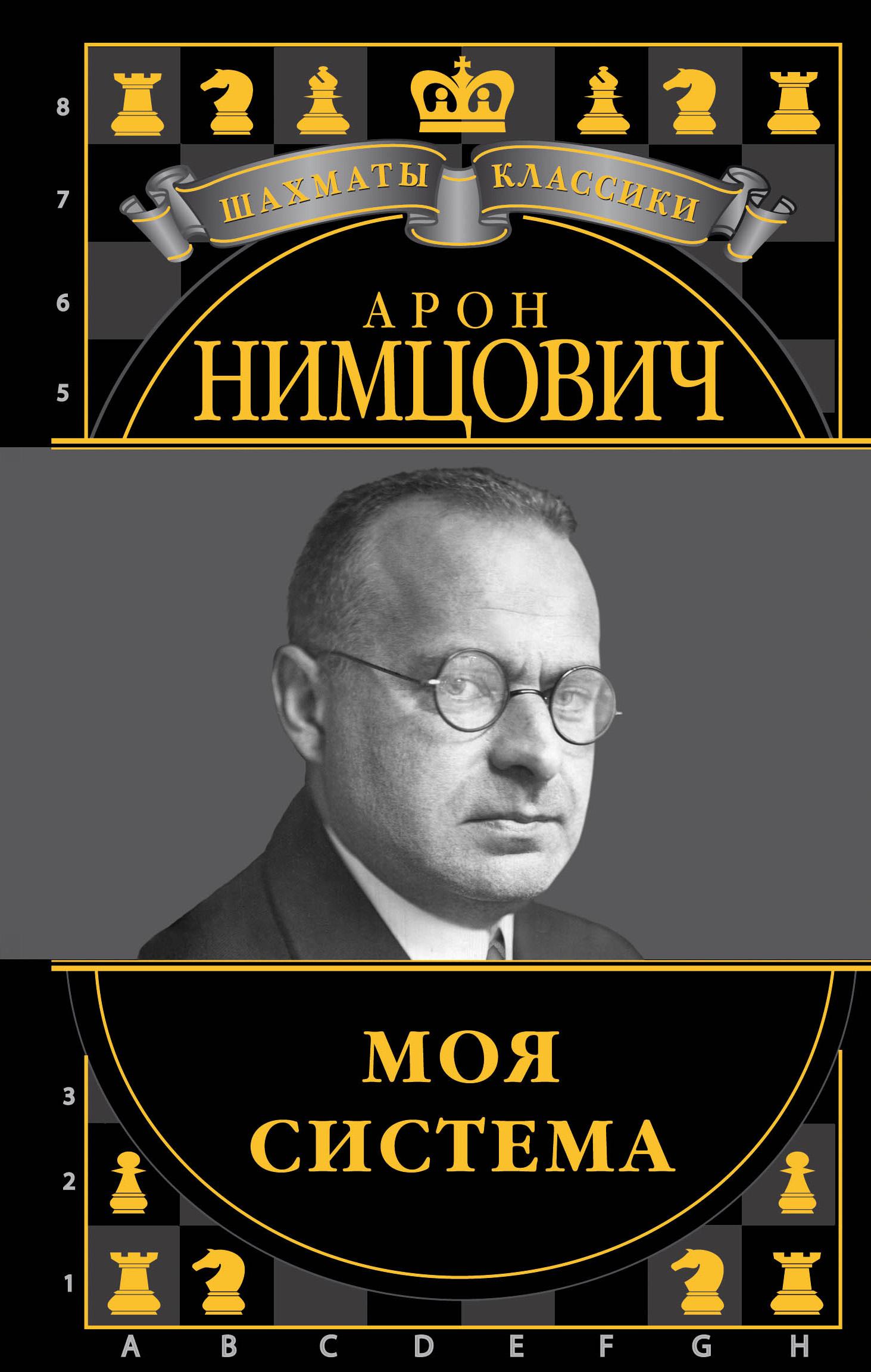 Арон Нимцович Моя система