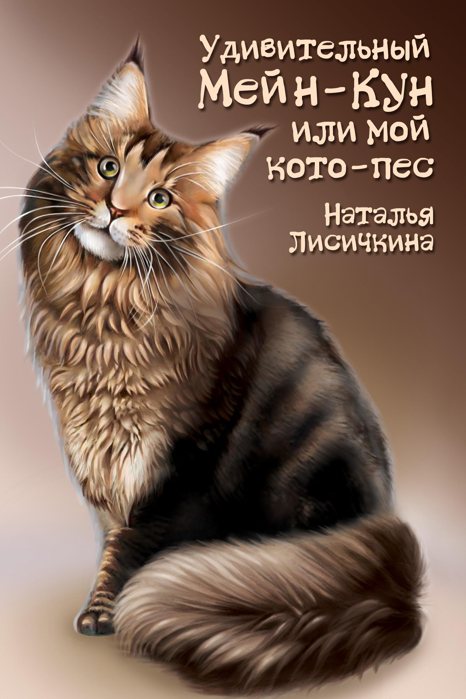 Удивительный Мейн-Кун, или Мой кото-пес