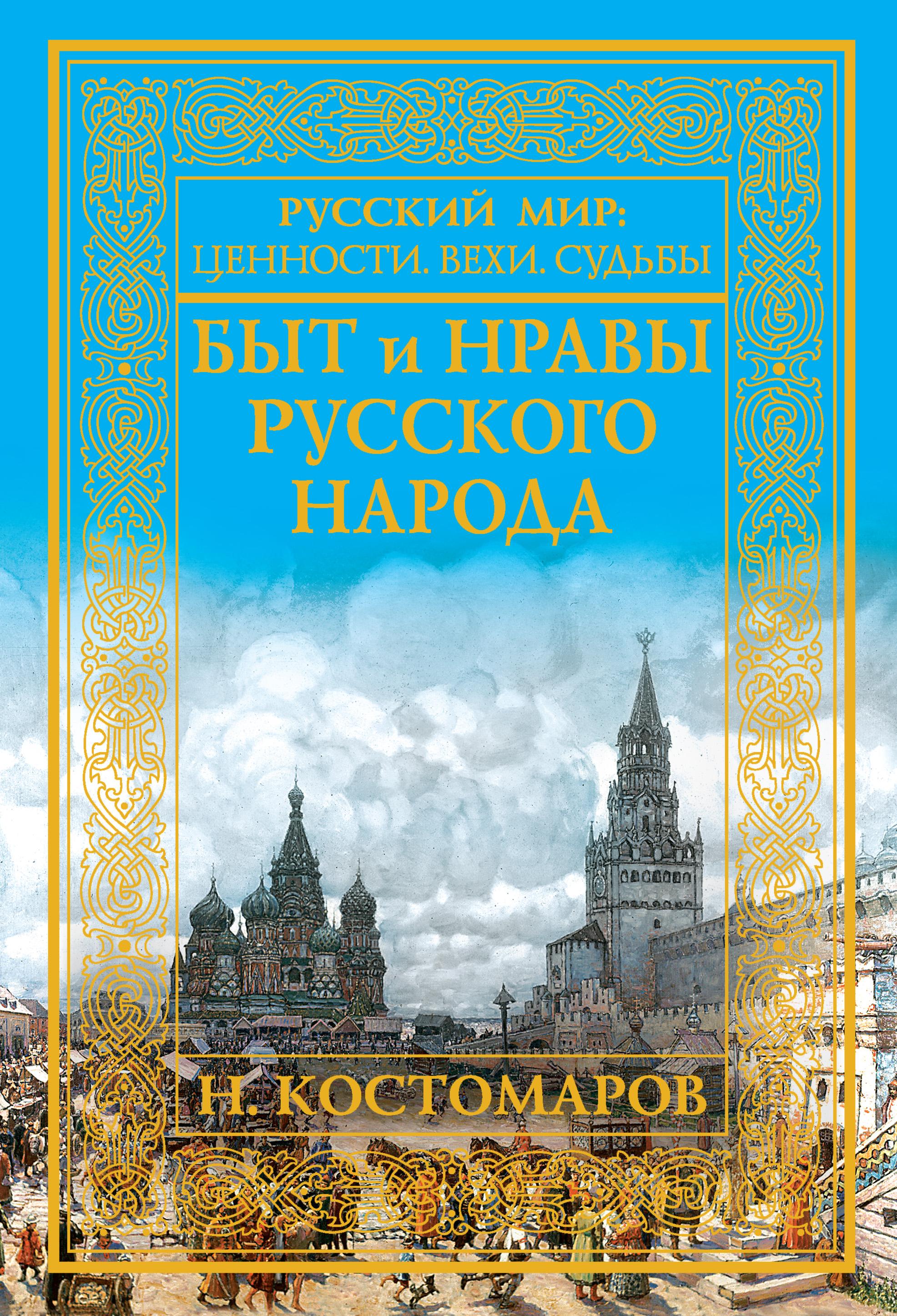 Николай Костомаров Быт и нравы русского народа цена