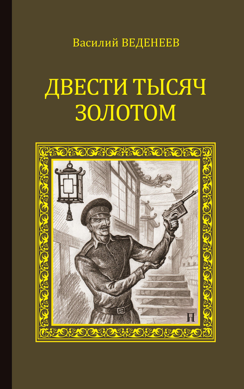 Двести тысяч золотом ( Василий Веденеев  )