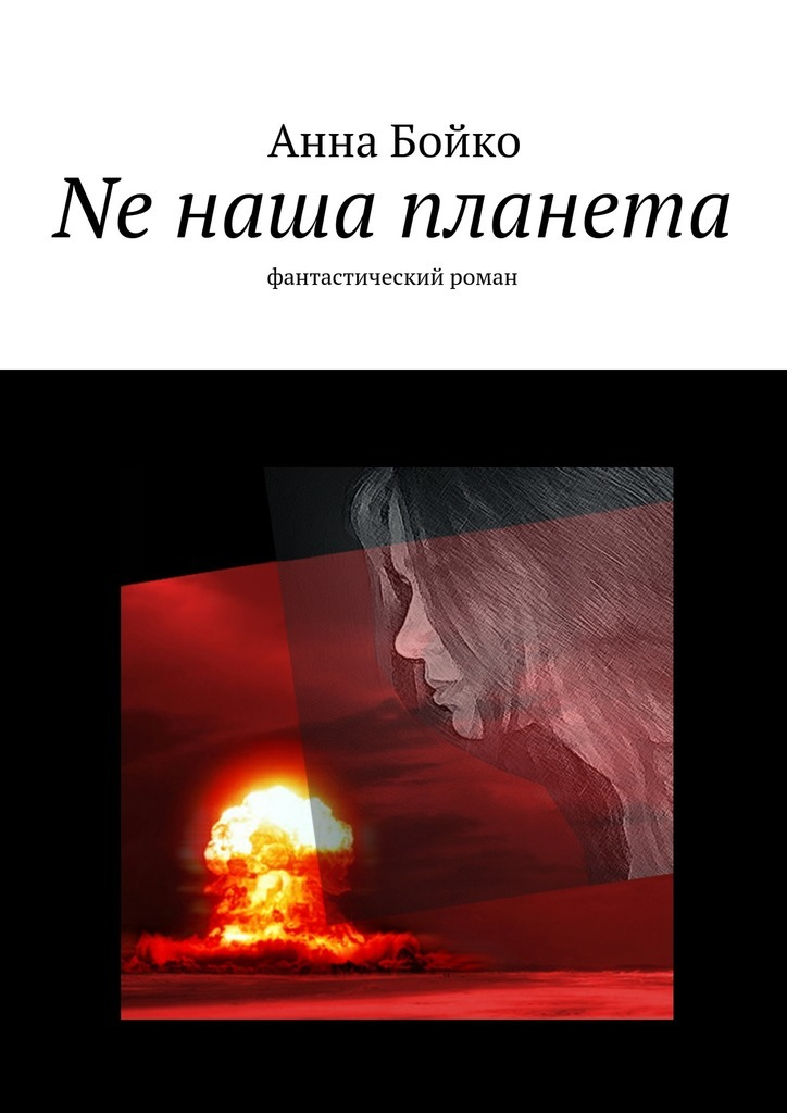 Анна Бойко Ne наша планета