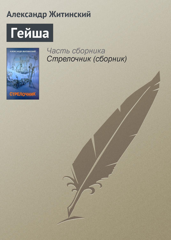 Александр Житинский Гейша сервер закрыл соединение самп