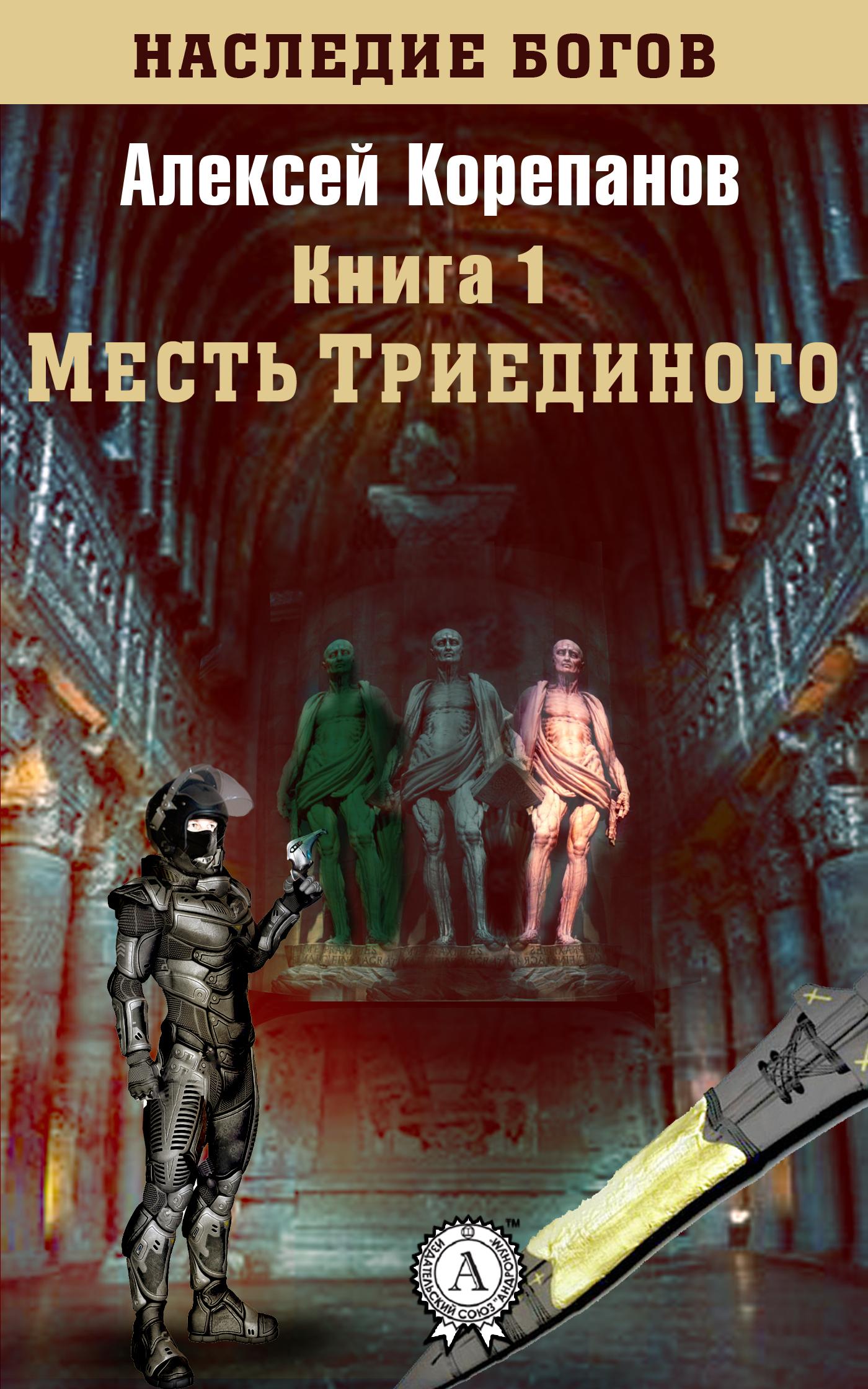 Алексей Корепанов Месть Триединого