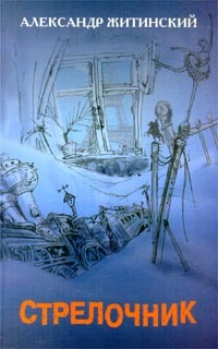 Александр Житинский Эйфелева башня александр житинский стрелочник