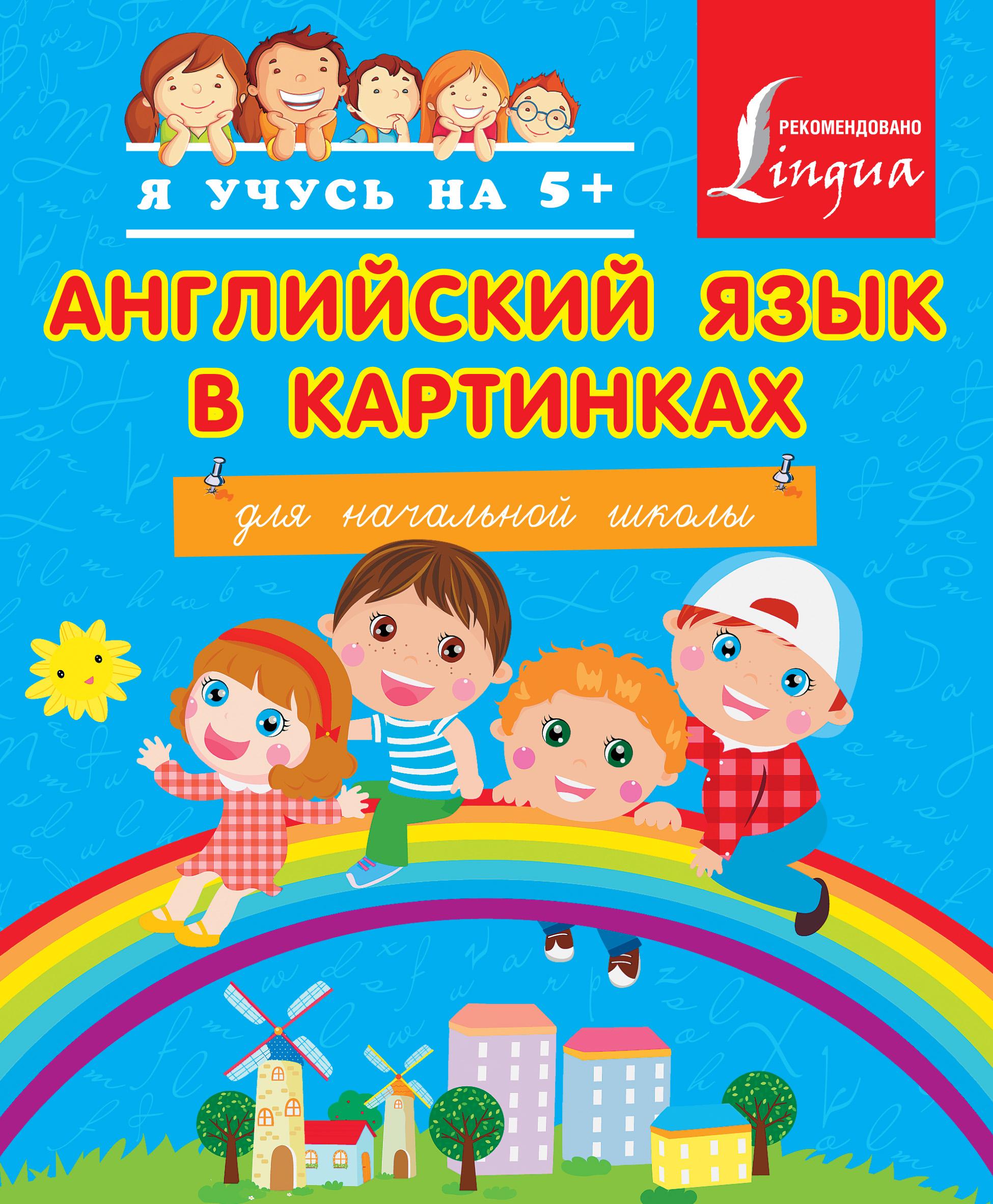 Отсутствует Английский язык в картинках для начальной школы марта петрова мой дом словарик в наклейках
