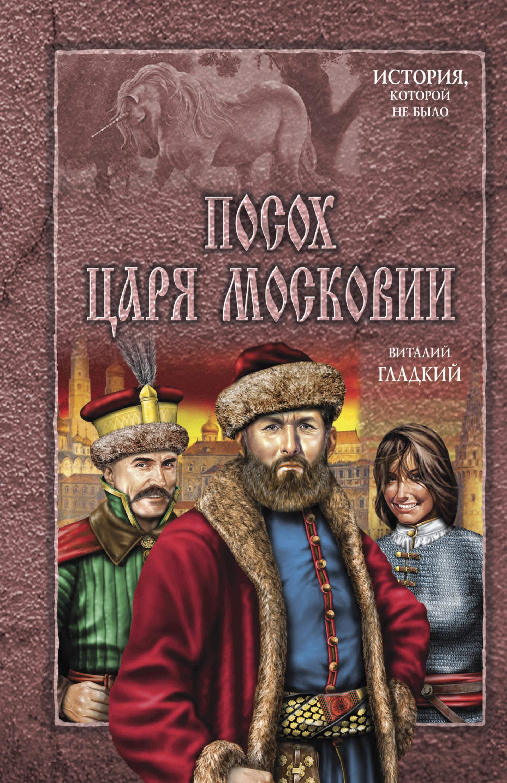 Виталий Гладкий Посох царя Московии