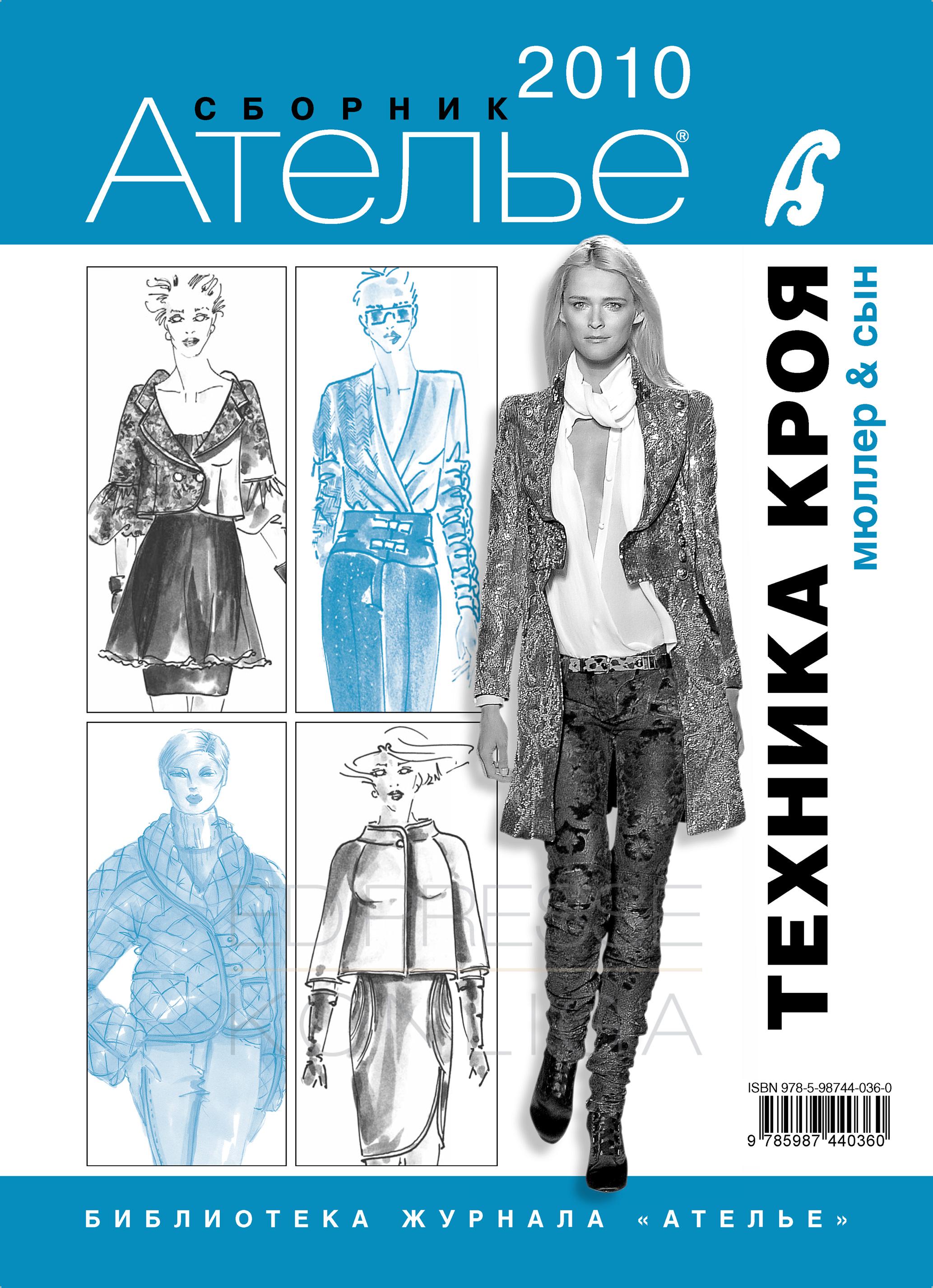 Сборник Сборник «Ателье – 2010». М.Мюллер и сын. Техника кроя
