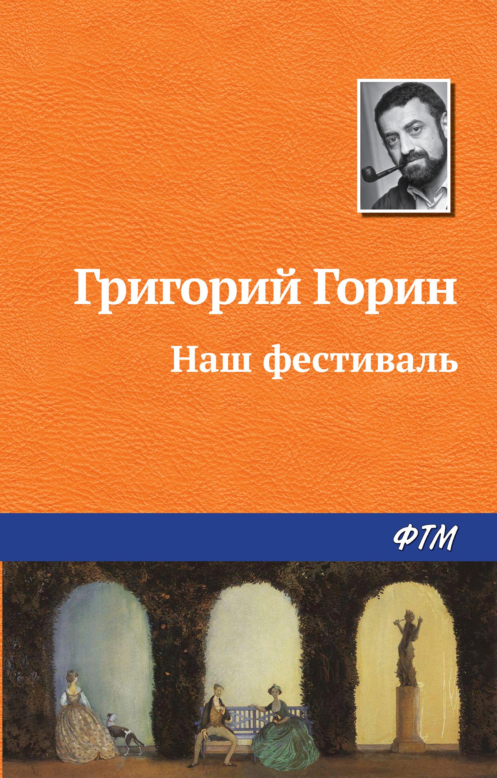 цены на Григорий Горин Наш фестиваль  в интернет-магазинах