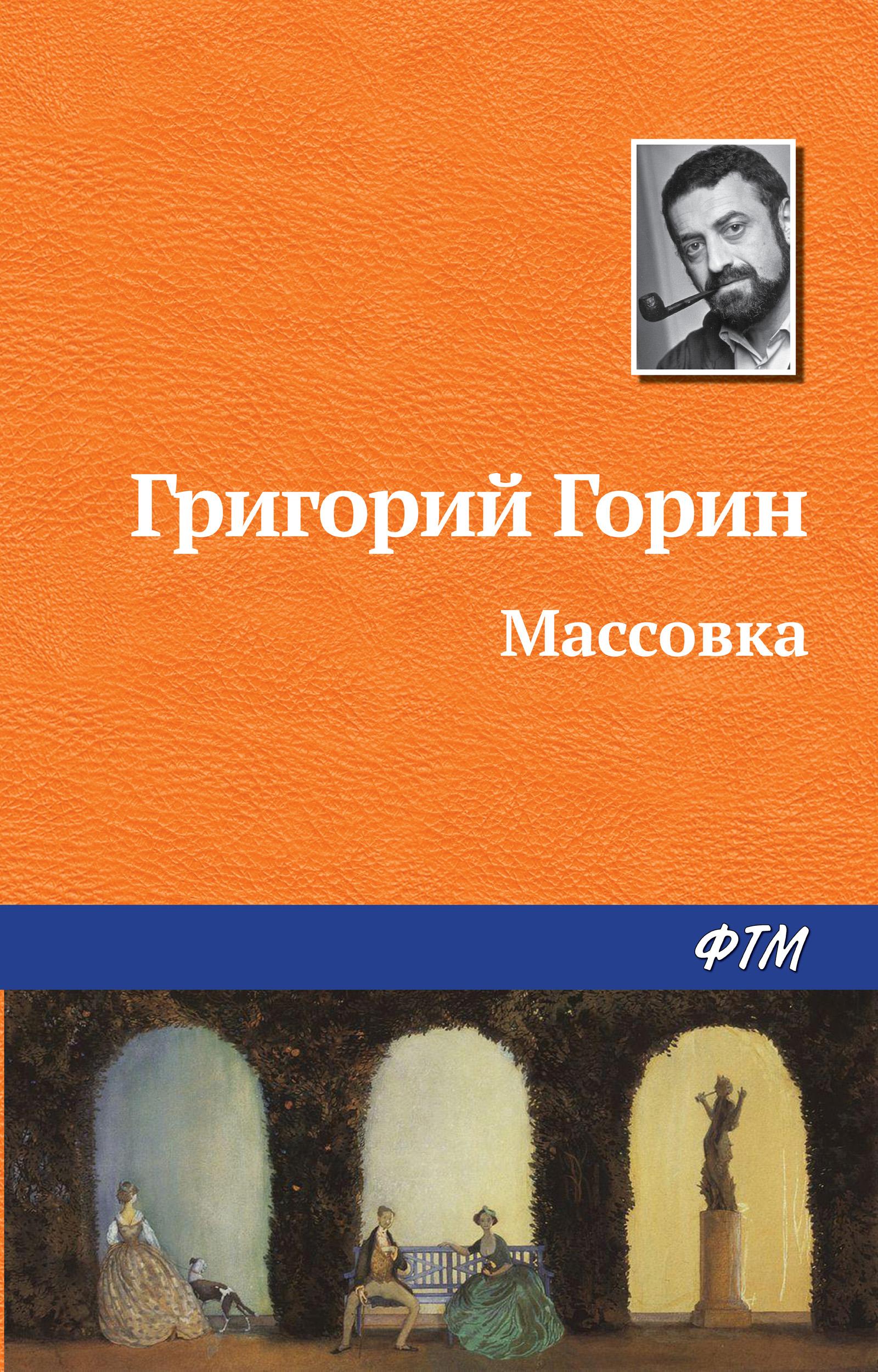 цены на Григорий Горин Массовка  в интернет-магазинах
