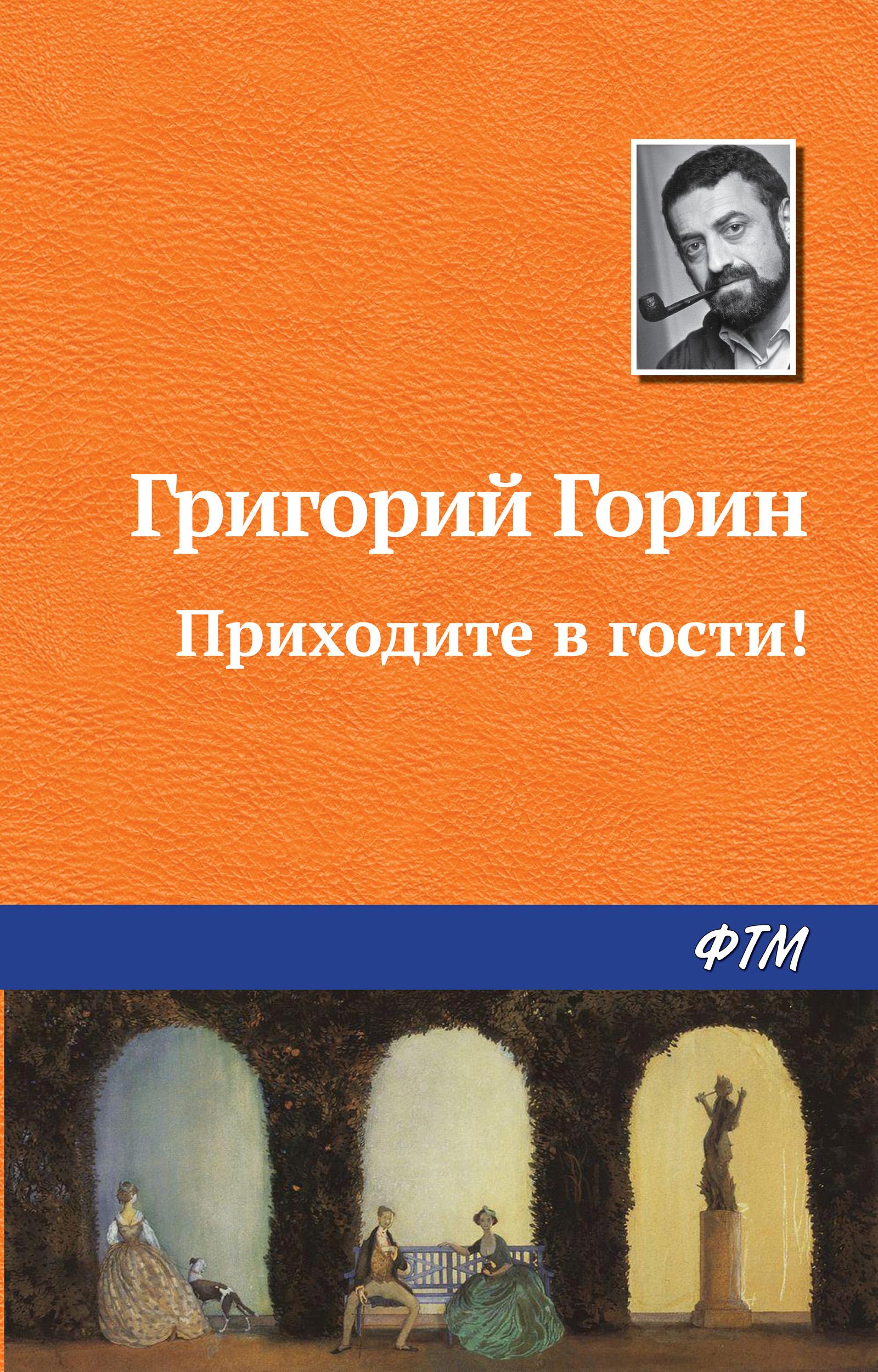 цены на Григорий Горин Приходите в гости!  в интернет-магазинах