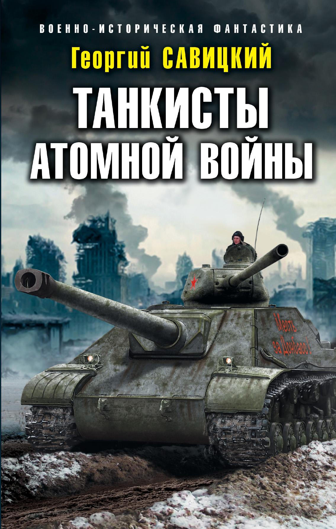 все цены на Георгий Савицкий Танкисты атомной войны онлайн