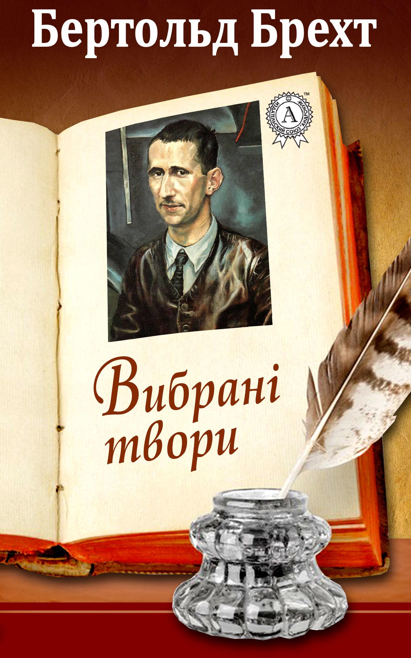 Бертольд Брехт Вибрані твори