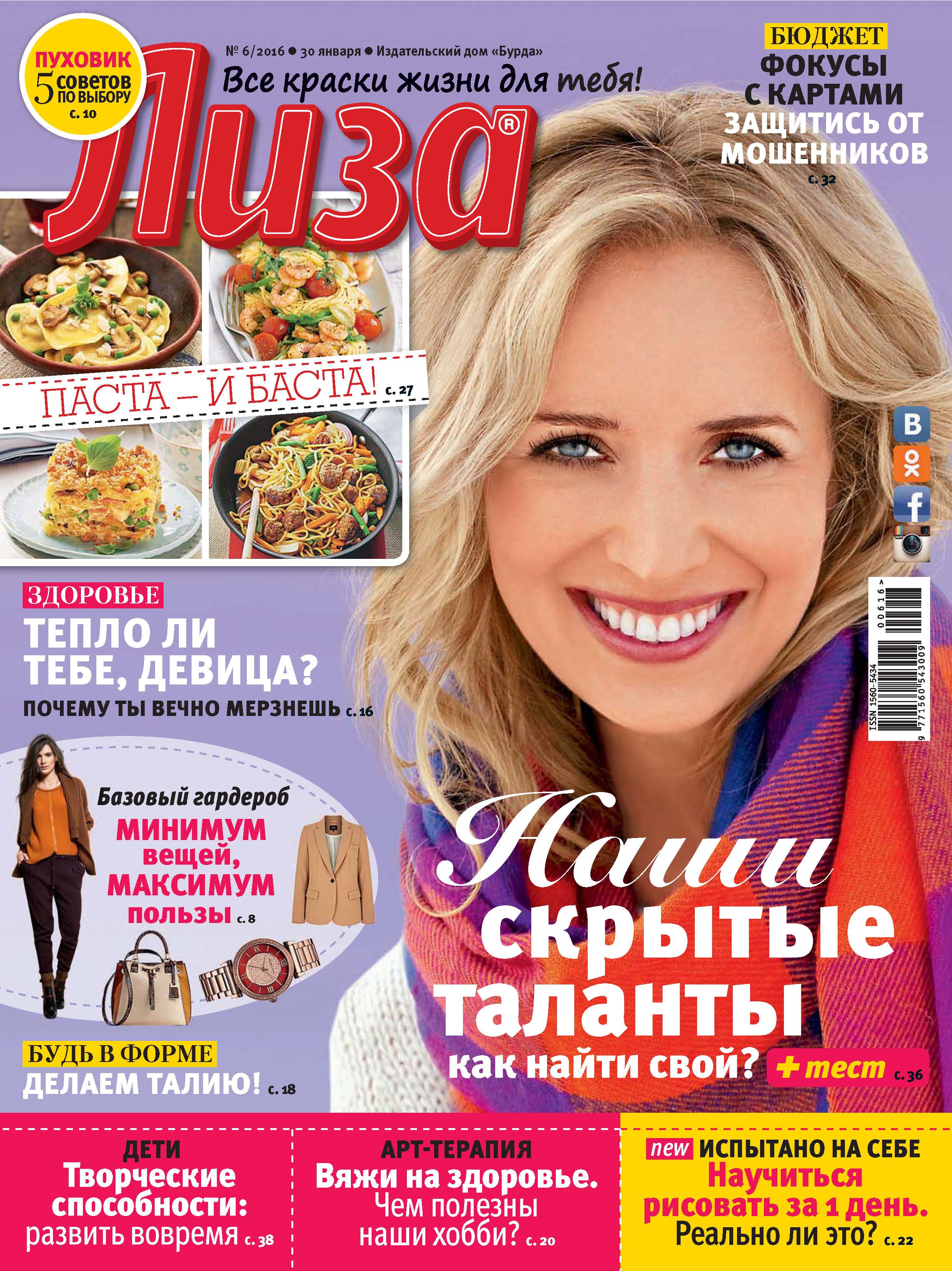 ИД «Бурда» Журнал «Лиза» №06/2016