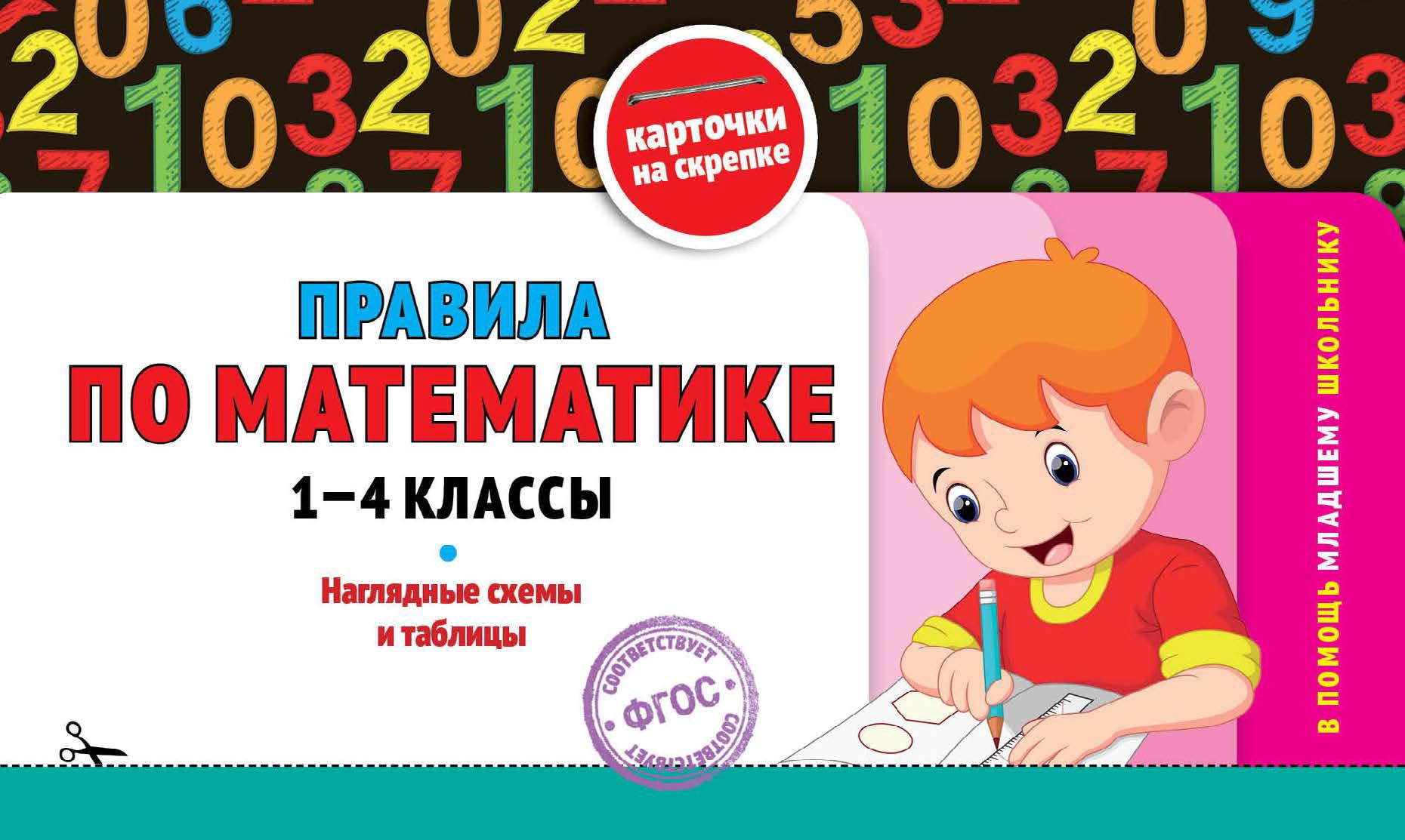 Отсутствует Правила по математике: 1-4 классы правила по математике в таблицах 1 4 классы набор из 28 карточек