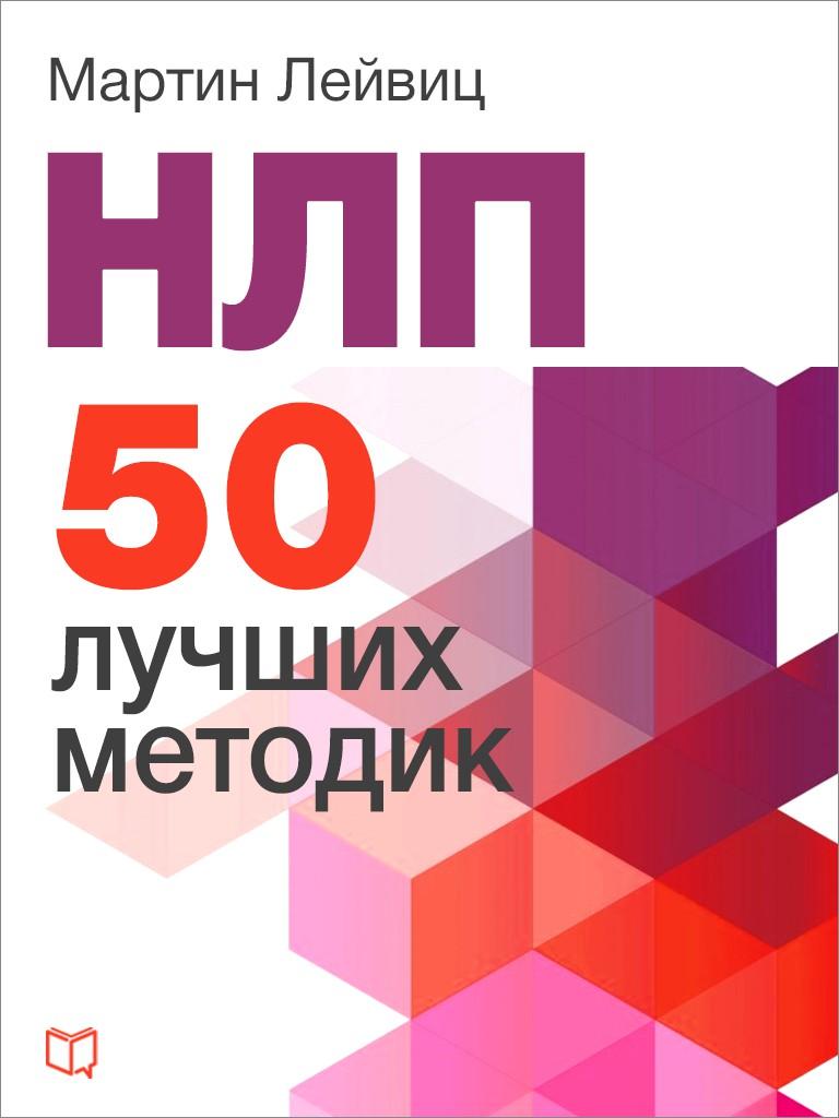 Мартин Лейвиц НЛП. 50 лучших методик