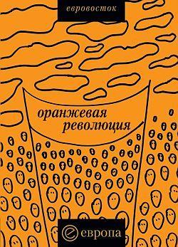 Коллектив авторов «Оранжевая революция». Украинская версия