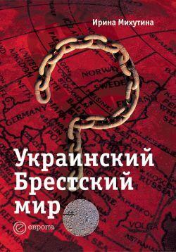 Украинский Брестский мир