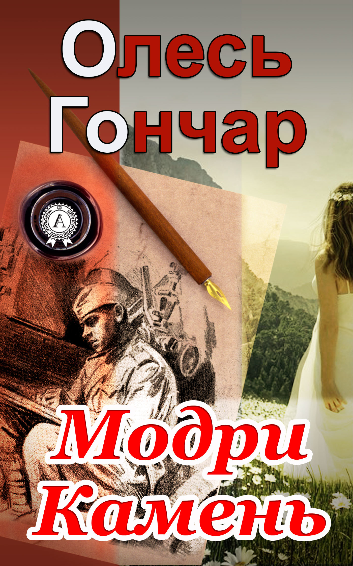 цена на Олесь Гончар Модри Камень