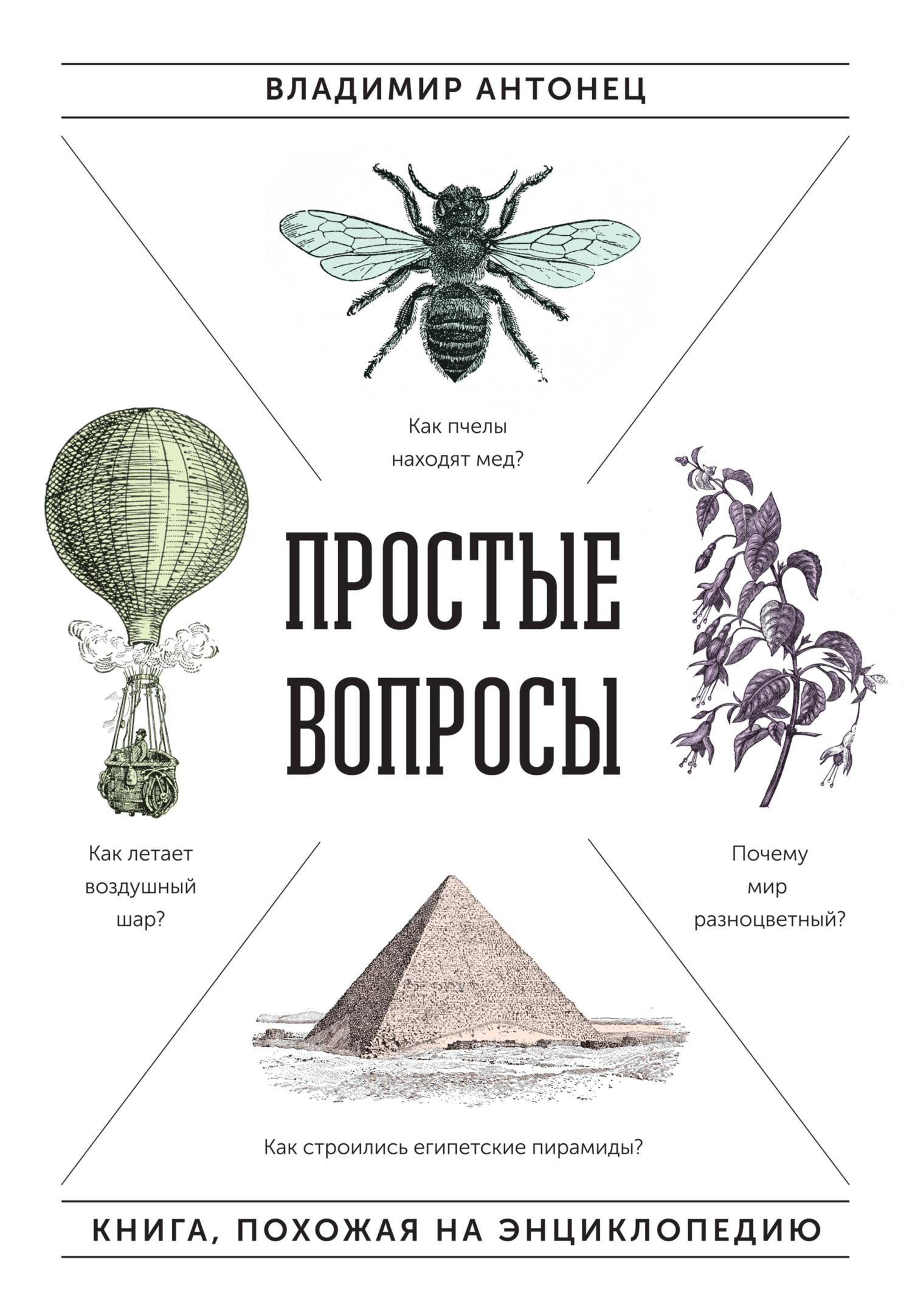 Владимир Антонец Простые вопросы цена