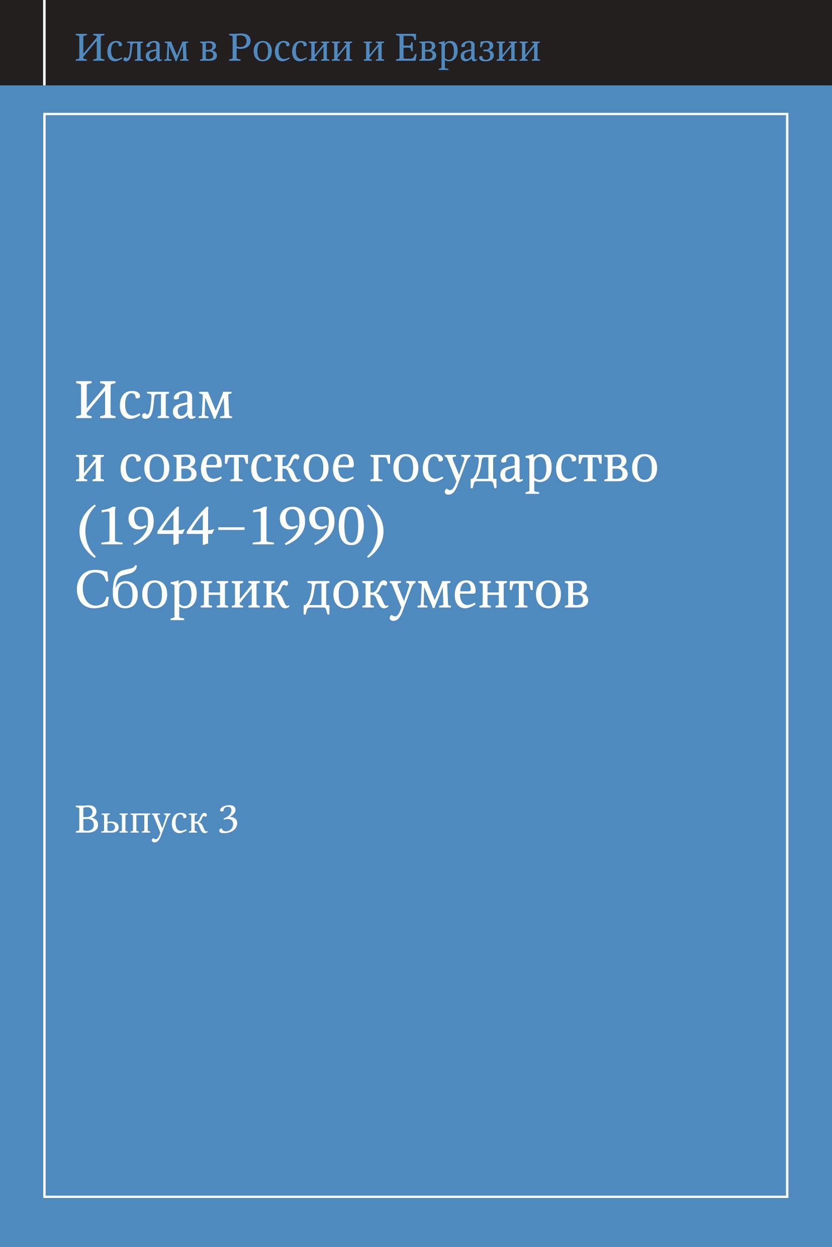 Отсутствует Ислам и советское государство (1944–1990). Сборник документов. Выпуск 3 цены