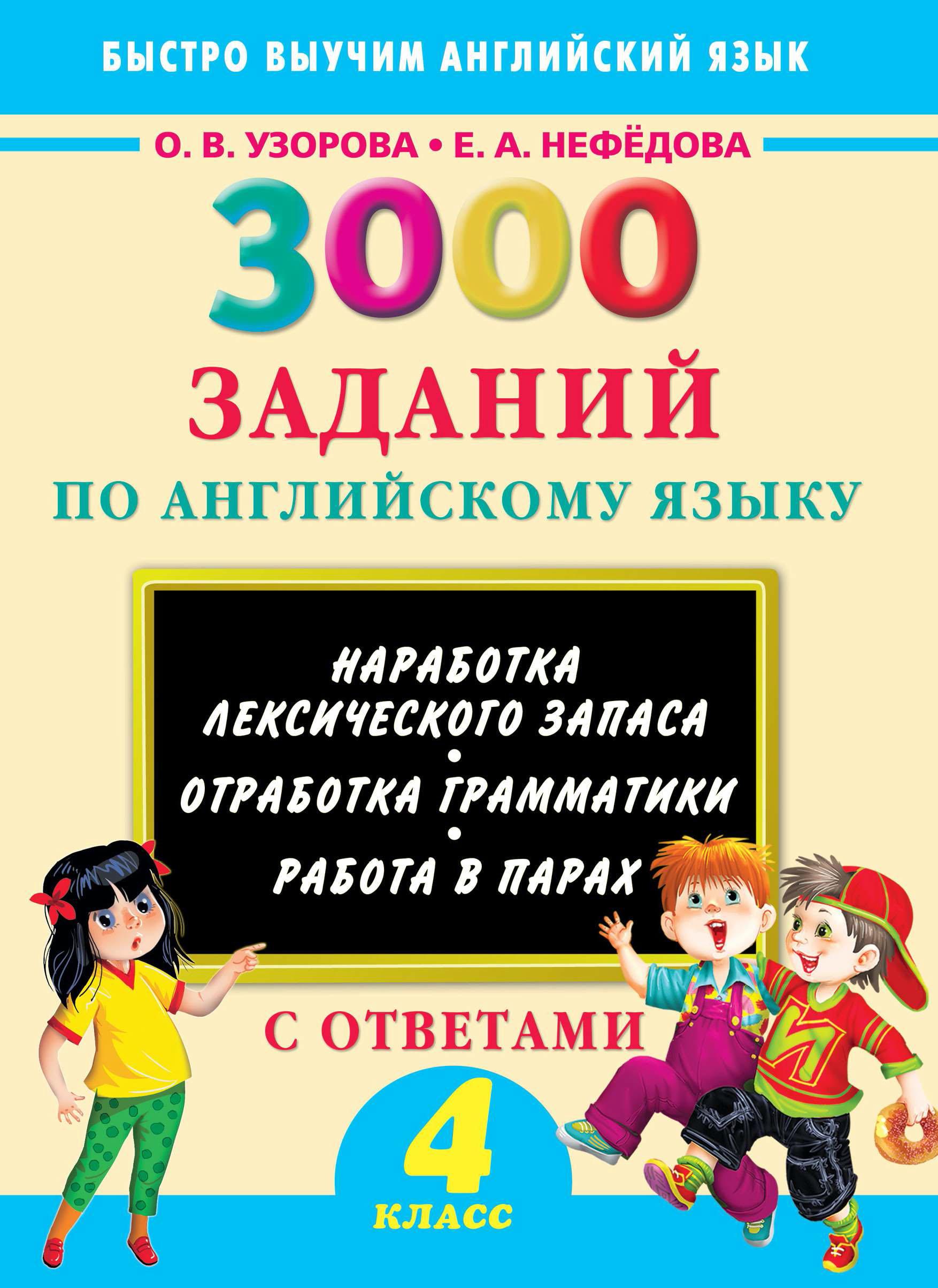 О. В. Узорова 3000 заданий по английскому языку. 4 класс цена 2017
