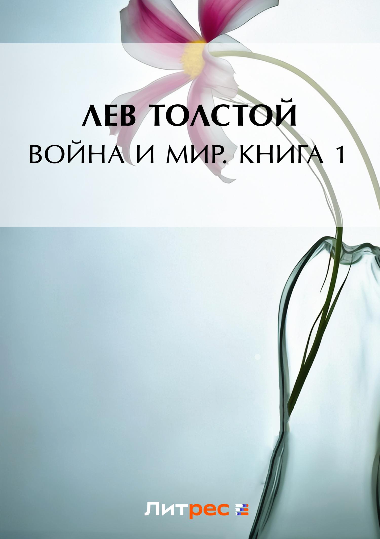 Лев Толстой Война и мир. Книга 1