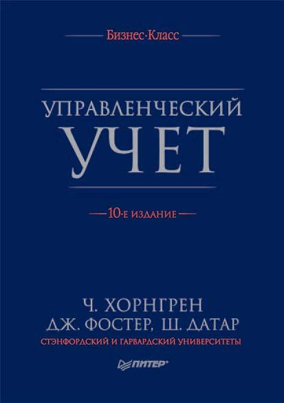 Чарльз Т. Хорнгрен Управленческий учет чарльз т хорнгрен управленческий учет