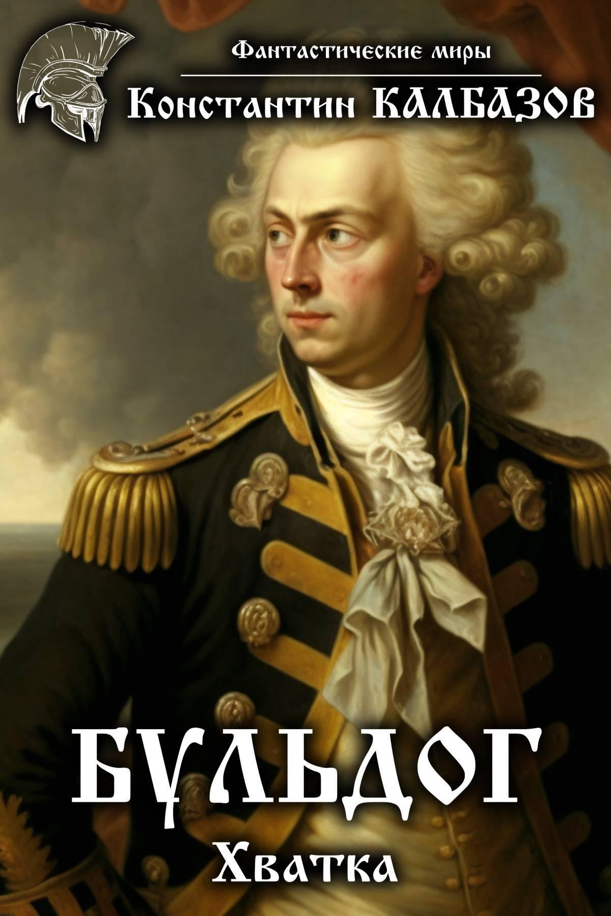 Константин Калбазов Бульдог. Хватка