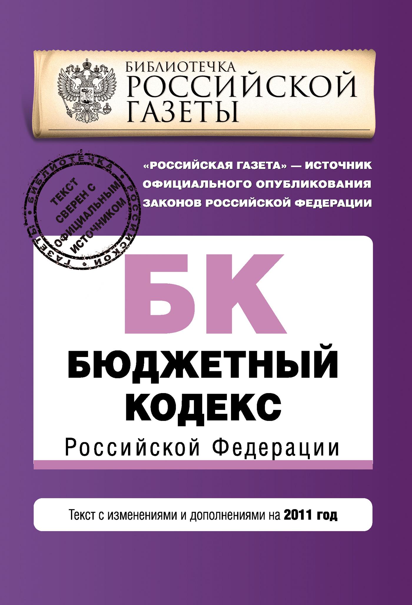 Коллектив авторов Бюджетный кодекс Российской Федерации. Текст с изменениями и дополнениями на 2011 год