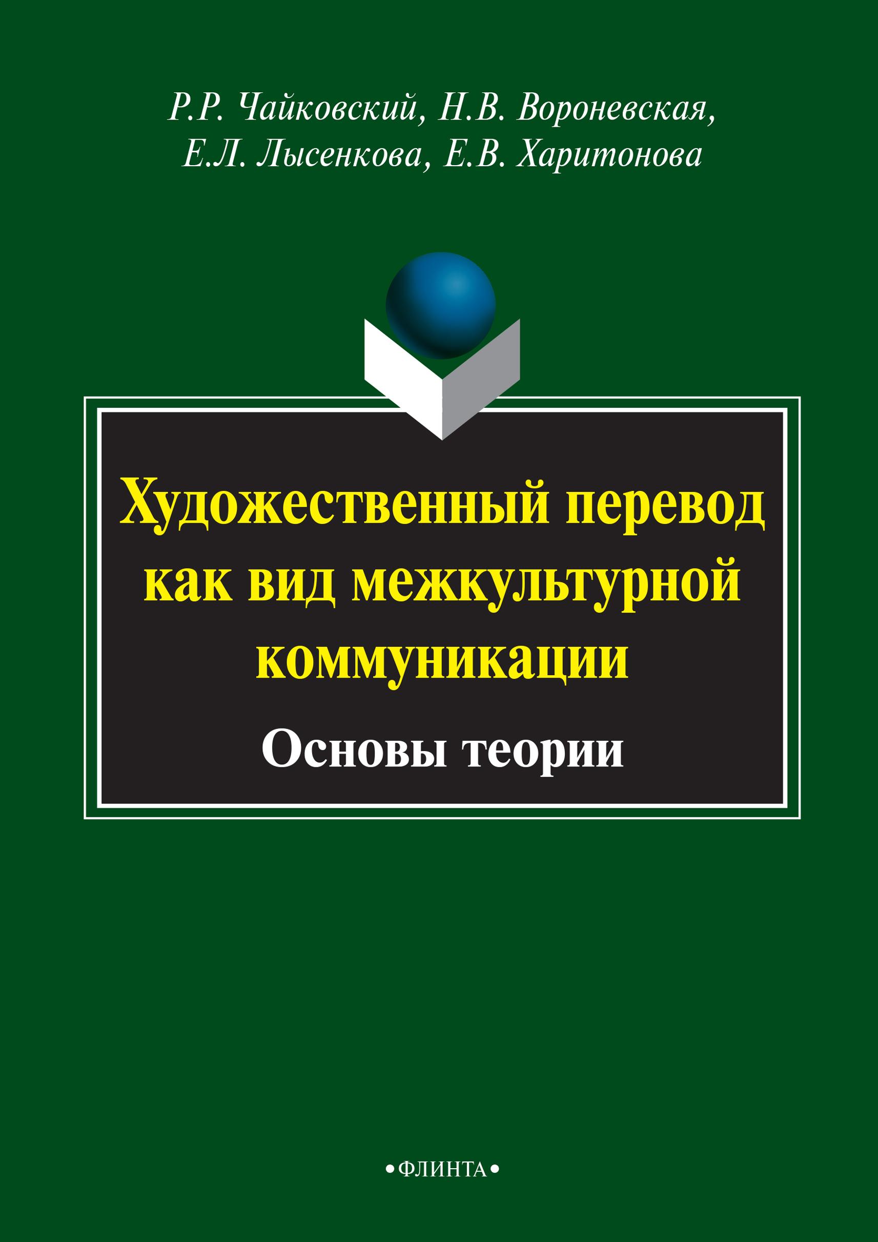 Р. Р. Чайковский Художественный перевод как вид межкультурной коммуникации. Основы теории